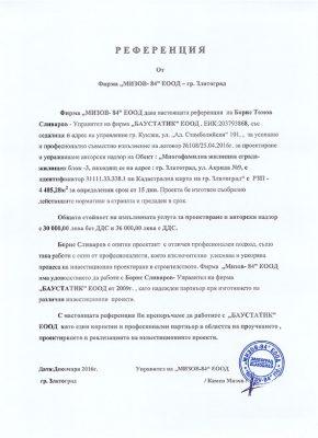 Referencia_Mizov 84_EE Zlatograd_201612
