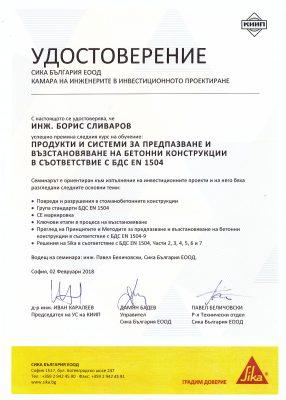 Udostoverenie_vystanovyavane na betonni konstrukcii_SIKA_02.02.2018