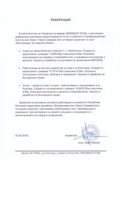 Referencii_Mizov 84_20160503