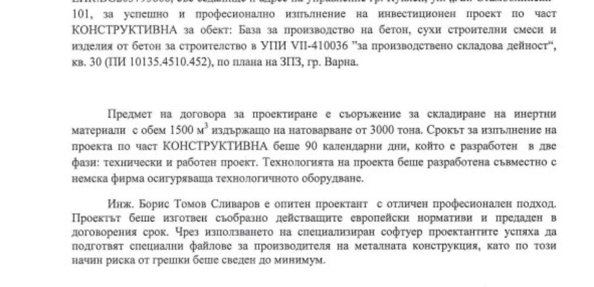 Референция Баустатик ЕООД_01.10.2020